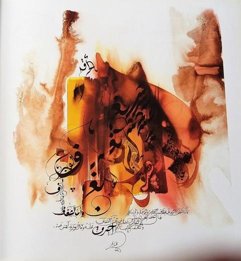 Achaghaf l'engouement (2)