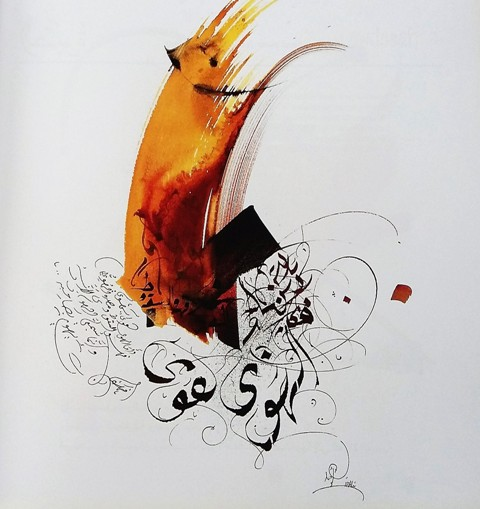 Al hawâ tomber amoureux tomber dans le piège du désir (2)