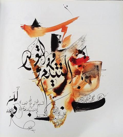 Al tatayyum la suggestion par extase (2)