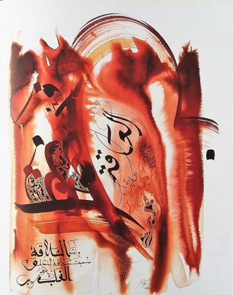 Al'alâqa la liaison (2)
