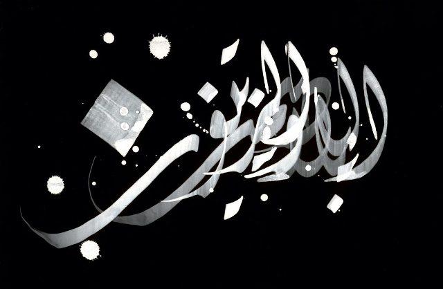 Beyrouth Calligraphie. Hamra Beirut l'hôte libanais