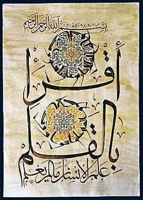 Calligraphie Ghani Alani sourate coranique XCVI.